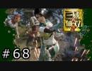 真・三國無双8 プレイ動画 Part.68
