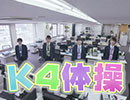 【公式】『K4カンパニー』スポーツ推進部「K4体操プロジェクト」特別動画『K4体操』