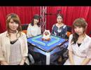 第3期Lady's麻雀グランプリ~前期リーグ戦~#8