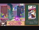 【steam版ぷよぷよテトリス】昔は上級者だったきりたんの対戦風景【VOICEROID実況】