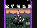 【TAS】PCE 源平討魔伝 11:06.31 thumbnail