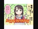 【ガルパ】お祝いボイス集[奥沢美咲]