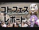 【VOICEROID日記】コトフェスレポート