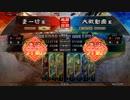 【三国志大戦】蜀ケニアvs巨虎入り呉4枚(7州昇格戦)