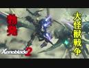 【実況】ゼノブレイドマニアがゼノブレイド2を初見実況する Part90