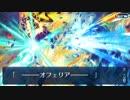 Fate/Grand Orderを実況プレイ ゲッテルデメルング編part47
