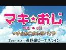 マキとおじさんのバイク Tour 5.5~長野県 ビーナスライン~