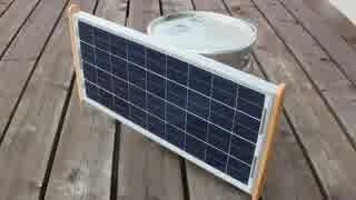太陽光で充電できる独立電源を作ってみた