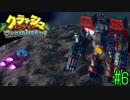 【実況】クラッシュバンディクー3《ブッとび!世界一周》Part6