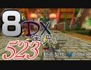 初日から始める!日刊マリオカート8DX実況プレイ523日目