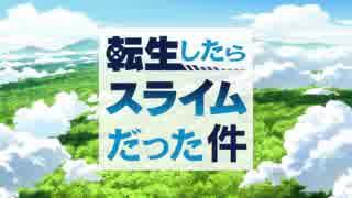 TVアニメ『転生したらスライムだった件』OP