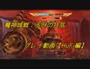 【PSO2】魔神城戦:不尽の狂気 プレイ動画【HuFi】※字幕あり