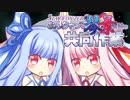 【スターフォックスゼロ】なんちゃって琴葉姉妹の共同作業part5【Live2D】