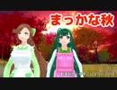 【緑咲香澄・東北ずん子】まっかな秋【2部合唱カバー】