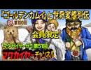 第51回 延長戦「『ゴールデンカムイ』と世界変態列伝」