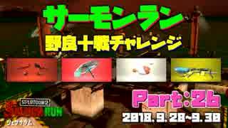 サーモンラン ◆ 野良十戦チャレンジPart26 ◆ Splatoon2