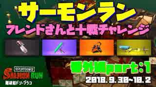 サーモンラン ◆ 十戦チャレンジ番外編Part1 ◆ Splatoon2