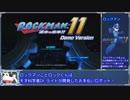 【ゆっくり】ロックマン11体験版 解説プレイとか