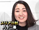 【HYBRID SENSE RAISON】麻雀プロの人狼スリアロ村:第八十二幕(中)
