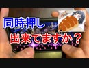 【ガルパ】(親指)精度を上げたいときに要注意!両指をリンクさせてハモらせて(手元付き)【チョコレイトの低音レシピ EXPERT】