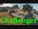 【WoT:Challenger】ゆっくり実況でおくる戦車戦Part442 byアラモンド
