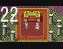 女勇者がドラゴンクエスト5やってみた Part22