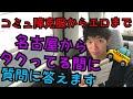 第32位:コミュ障の治し方からエロまで、名古屋からタクってる間に質疑応答放送※後半エロ注意 thumbnail