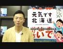 【胆振東部地震】行ってみたら、北海道は元気でした!