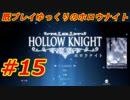 【Hollow Knight】既プレイゆっくりのホロウナイト Part.15【ゆっくり実況】