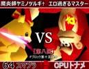 【第八回】64スマブラCPUトナメ実況【Fブロック第十五試合】