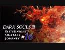 ダークソウル3ゆっくり実況 / 上級騎士一人旅・終章 #16「デーモン遺跡」