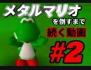 【マリオゴルフ64】メタルマリオを倒すまで続く動画 2【実況プレイ】