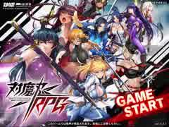 【実況】やろうぜ!対魔忍RPG【Chapter1-1】