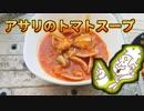 【辻先生と一緒】アサリと野菜のトマトスープ