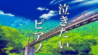 【作業用BGM】美しいピアノ曲 ~ちょっと切なくて、時々かなしい癒しの音楽~