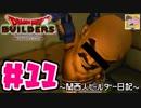 【DQB】関西人ビルダー日記 #11