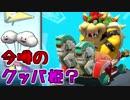 【マリオカート8DX】オンライン対戦の荒波に揉まれる 実況55