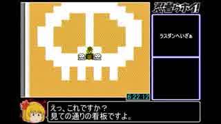 忍者らホイ!RTA_7時間25分21秒_Part10/11