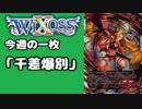 【WIXOSS】今週の一枚「千差爆別」♯20