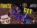 リブリーザーを今更入手 #20 [ホラー]The Forest(ザ フォレスト) ~島から脱出出来るのか~