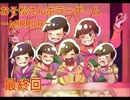 【おそ松さん】ホラーゲームー MIRROR-全力松ガールが実況プレイ 【part13】