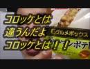 ヤマザキ Gグルメボックスジャーマンポテトを食べてみた。
