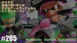 082 ゲームプレイ動画 #265 「スプラトゥーン2」