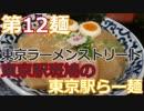 【麺へんろ】第12麺 東京駅 斑鳩の東京駅らー麺【サンキュー千葉編 1日目】