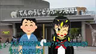 第3話:大阪・天王寺動物園に行ってきたバ