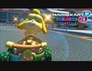 【マリオカート8DX】 vs #42 しずえわくわくビードルリーフ【実況】
