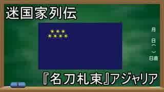 【迷国家列伝】「名刀札束」アジャリア【