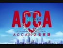 [Re№000] ACCA13区監察課 OP 『Shadow and Truth』/Piano