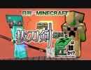【日刊Minecraft】最強の抜刀VS最凶の匠は誰か!?絶望的センス4人衆がカオス実況!#22【抜刀剣MOD&匠craft】
