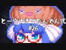 【討鬼伝2】とーきりたんでん弐#26